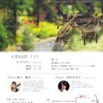 チェロとピアノのミュージックシャワーコンサート
