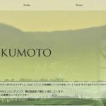 screenshot-yukifukumoto.com-2020.02.23-17_20_08